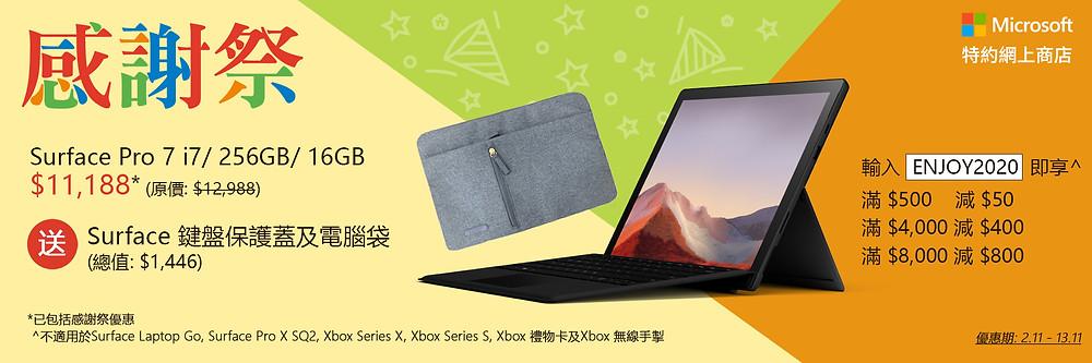 Microsoft-nov2020-promo-banner