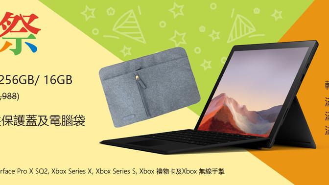 【Microsoft微軟 聖誕快閃優惠】-  凡購買Surface電腦產品滿$4500,即送Modern Mobile Mouse (優惠至2020年12月19日)