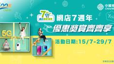 【中國移動CMHK 光纖寬頻優惠】登記指定1000M家居光纖寬頻送高達HK$500面值八達通 (優惠至2021年7月29日)