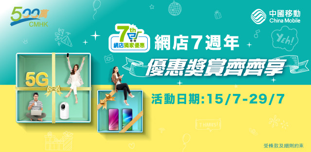 CMHK-fbb-jul2021-promo-banner