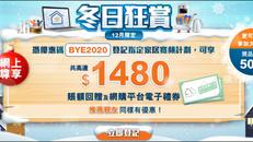 【香港寬頻 HKBN 光纖寬頻 優惠】登記指定家居寬頻服務可享總值高達$1480賬額回贈及HOME+網購平台電子現金券(優惠至2020年12月31日)