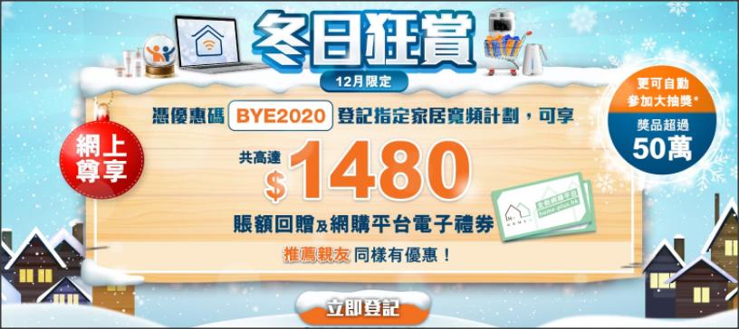 HKBN-broadband-dec2020promo-banner