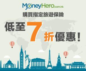 【MoneyHero 旅遊保險優惠】 - 旅遊保險高達7折優惠(優惠至19年4月30日)