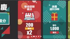 【CASIO 1周年優惠】 每單一消費滿HK$1,500可賺取額外1,000積分 (優惠至2020年12月14日)