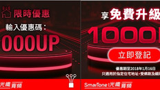 【SmarTone 光纖寬頻優惠】所有客戶免費升級至1000M月費 + 送家居電話服務月費 (優惠至19年1月16日)
