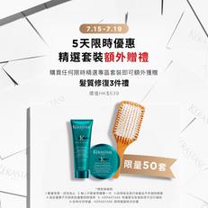【Kerastase 優惠】- 購買任何限時精選專區套裝即可額外獲贈髮質修復3件禮 (優惠到2021年7月19日)