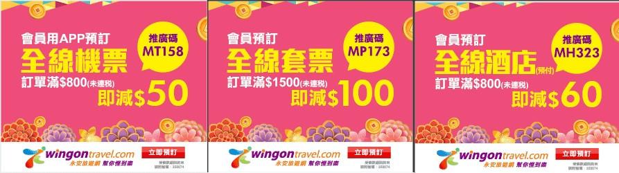 wing-on-jan2020-promo-banner