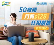 【中國移動CMHK 光纖寬頻優惠】成功登記,即享月費$128(200GB 全速之任用數據) (優惠至2021年10月31日)