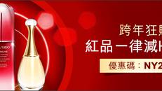 《Bonjour卓悅 跨年狂購優惠》- 跨年狂購紅品一律減HK$30 (優惠到20年1月8日)