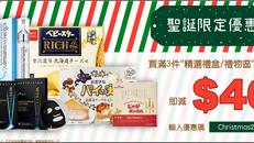 【零食大王 XMAS優惠】- 買滿3件精選禮盒即減 $40 (優惠至18年12月26日)