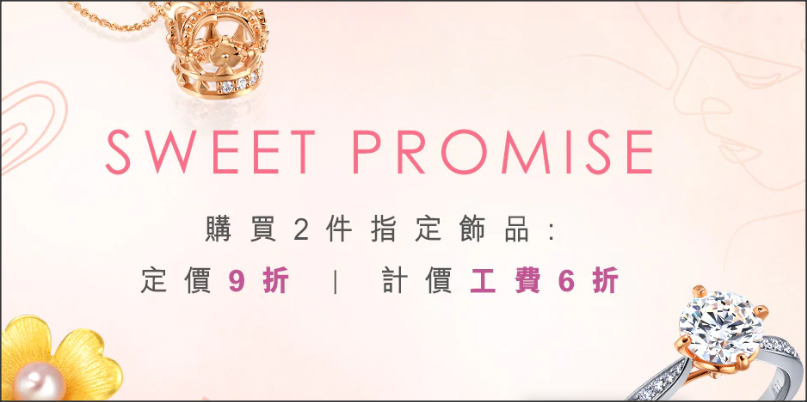 chowsangsang-aug2020-promo-banner