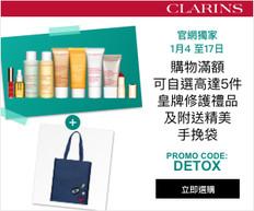 【Clarins新年優惠】- 購物滿HK$1500即享自選3件皇牌修護禮品 (優惠到2021年1月17日)