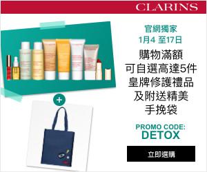 clarins-jan2021-promo-banner