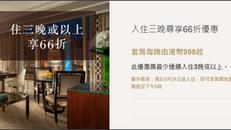 【澳門威尼斯人酒店 優惠】 -入住三晚尊享66折 套房由港幣998起 (優惠至2020年12月31日)