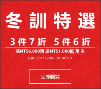 《Under Armour 雙12優惠》買指定貨品3件7折買5件6折 (優惠至2018年1月1日)