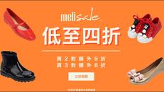 《MDream 秋冬優惠加碼》秋冬款式低至4折+買2對額外9折(優惠到19年1月17日)