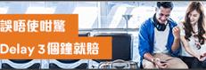 【FWD 富衛樂飛翔保險 5月限定優惠】樂飛翔航班取消及延誤保險 保費低至$5