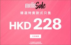 《MDream 大減價優惠》最熱賣款式一律只售HKD228 (優惠到10月31日)