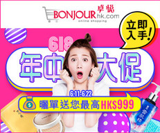 【Bonjour卓悅 618優惠】- 全場滿 HK$ 618 減HK$20 (優惠至18年6月22日)