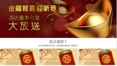 Hotels.com金雞報喜迎新春!(優惠到1月24日)