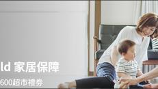 【DBS 星展HomeShield家居保險2020年4月優惠】- 投保計劃即享$600超市禮券 (優惠到2020年4月30日)