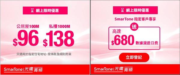 smartone-fbb-may2018-promo1