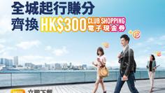 【DBS APP優惠】- 下載Club Wellbeing App 每日5,000步即可享高達HK$300電子現金券 (優惠到2021年8月31日)