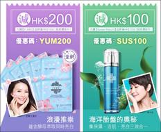 【Bonjour卓悅 優惠】- 凡購YUMEI品牌滿$1,000減HK$200(優惠至18年3月23日)