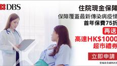 【DBS 星展MyShield住院現金保障優惠】- 享首年保費75折可獲贈高達$1,000一扣即享優惠 (優惠到2020年4月30日)