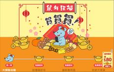 【百佳超級市場 優惠】全網買滿$800即送你新春零食福袋 (優惠至20年1月24日)