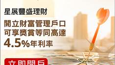 【DBS 開戶優惠】- DBS Treasures開戶專享高達$8,000迎新獎賞 星展豐盛理財客戶存入$100萬可享等同高達4.5%年利率獎賞 (優惠到2021年7月31日)