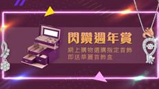 【MaBelle 優惠】網上選購指定首飾即送華麗首飾盒(價值:$799)乙個 (優惠到2020年8月31日)