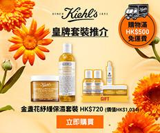 【Kiehl's 優惠】- 金盞花紓緩保濕套裝,低至HK$720 (價值HK$1,034)  (優惠到2021年7月31日)