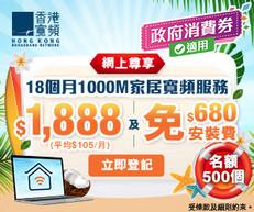 【香港寬頻 HKBN 光纖寬頻 優惠】網上尊享登記指定18個月1000M家居寬頻只需$1,888(平均$105/月) 名額限量500個  (優惠至2021年8月15日)