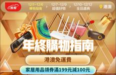 【京東 JD.con 雙12優惠】- 免費領取滿399元減99元商品券+20元運費券(優惠至2020年12月12日)