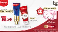 【百佳超級市場 優惠】買高露潔奇績修護緊緻牙膏或光感亮白牙膏2支即送Hello Kitty 洗潄袋 (優惠至2020年6月25日)