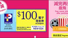 百佳超級市場優惠 有$290現金券優惠加送兩張戲飛! (優惠到7月31日)