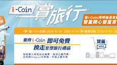 《Fortress豐澤 Travel GO優惠》- 凡購買指定Travel GO產品後可儲i-Coin可換取禮品 (優惠至20年4月14日)