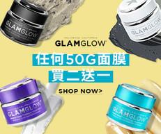 【GLAMGLOW 優惠】- 購買50G面膜可享買2送1(優惠到2020年8月14日)