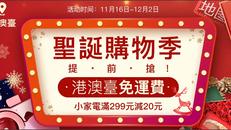 【京東 JD Cyber Monday優惠】- 自營圖書每滿100元減30元 (優惠至18年12月31日)