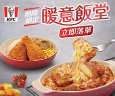 《KFC 優惠》-  KFC期間限定推出,鴛鴦雙式雞飯/燒雞扒肉醬芝士焗飯(優惠至2021年2月28日)