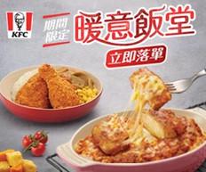 《KFC 優惠》-  惠顧滿$250減$30 (優惠至2021年2月24日)