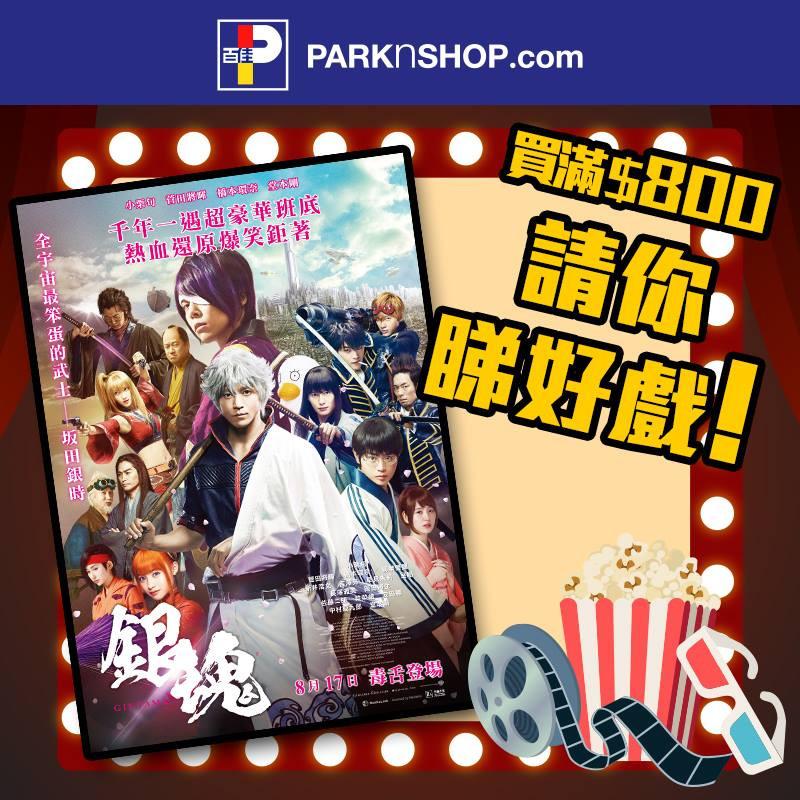 Parknshop-movie-ticket