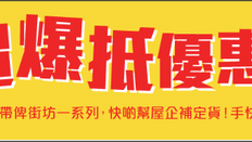 《Ztore士多 優惠》3天限定超爆抵優惠 (優惠至18年6月1日)