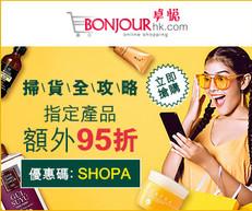 《Bonjour卓悅 折扣掃貨優惠》- 指定產品再打95折 (優惠到19年5月6日)
