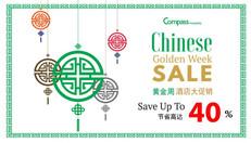 【康帕斯酒店Compass Hospitality Chinese Golden Week優惠】酒店低至6折(優惠到10月10日)