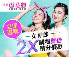 《Bonjour卓悅 3月優惠》- 首單買滿HK$500即減$50+ 額外送多2000積分 (優惠至2021年3月31日)