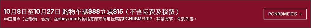 ebay-oct2019-promo-banner