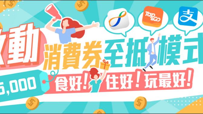《KKday 優惠》- 使用消費券 準備進入至抵模式Staycation閃購優惠 餐飲優惠低至1折 (優惠至2021年8月31日)