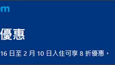 《Booking.com 新年優惠》新年優惠期間,房價高達75折 (優惠到20年2月10日)